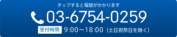 030-6754-0259