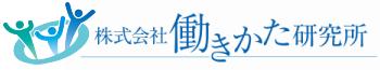 働きかた研究所ロゴ